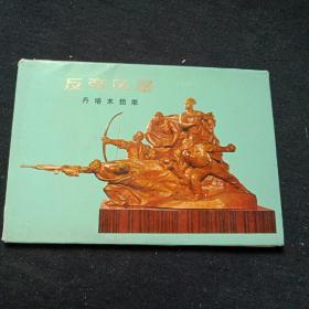 1972年  反帝风暴 丹塔木组雕  明信片10张一套全