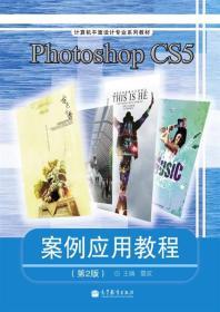 PhotoshopCS5案例应用教程(第2版)(彩色版)