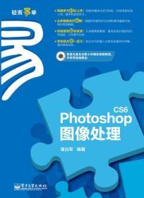 【正版未翻阅】Photoshop CS6图像处理