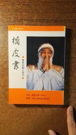 橘皮书:奥修的静心技巧(奥修名著,绝对低价,绝对好书,私藏品还好,自然旧 )