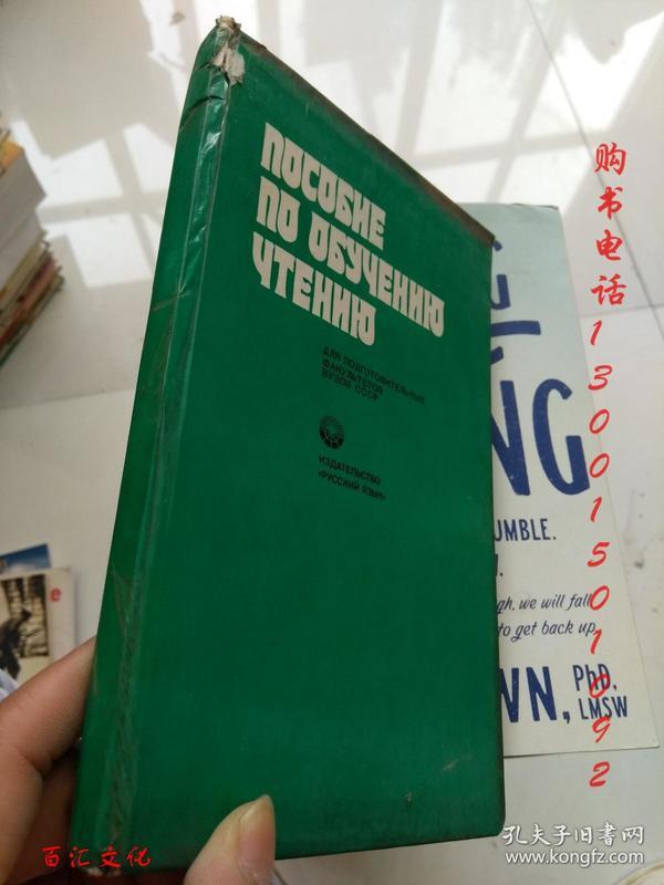 ПОСОБИЕ ПО ОБУЧЕНИЮ ЧТЕНИЮ【大32开精装  俄文版】