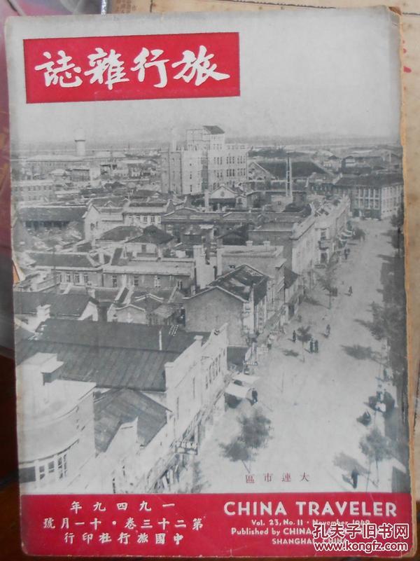 旅行杂志 第十六卷 第二十三期 1949年十一月号