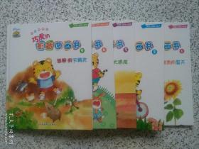 培养好性格 巧虎的影音图画书 1-5册  5本合售