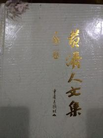 黄济人文集第二卷