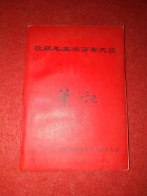 文革笔记本——吴兴县湖州镇第五次团员大会赠送——仅仅封三有赠送字样,其他都是空白,没有字迹涂画