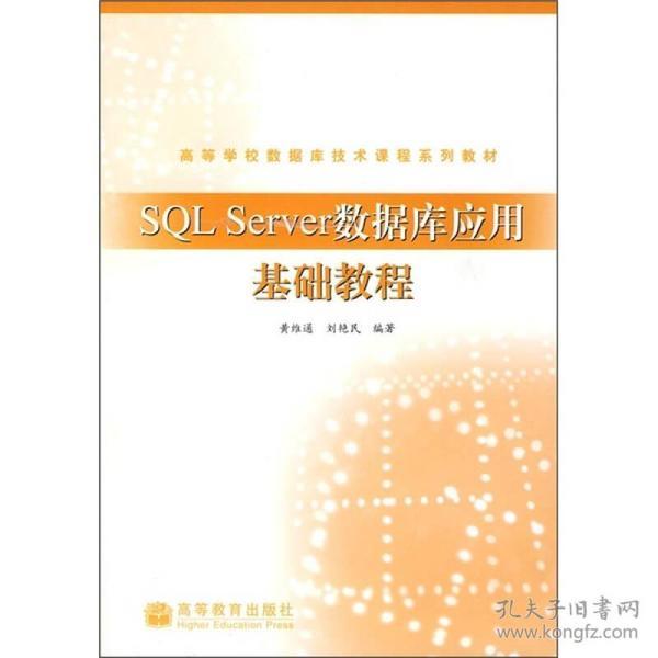 高等学校数据库技术课程系列教材:SQL Server数据库应用基础教程