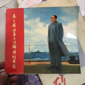 毛主席的革命路线胜利万岁 山东人民出版社 活页版!完整!