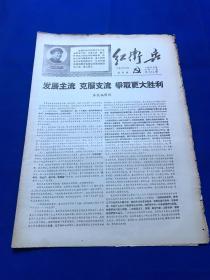 《红卫兵》1969年第175期   发展主流 克服支流  争取更大胜利