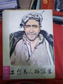 中国画工农兵人物写生