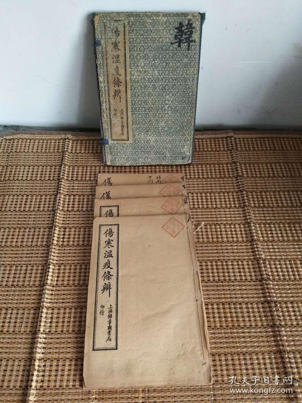 民国时期老医书一套,伤寒温疫条辩,一套四本全,内容丰富,全是治病药方秘方,保存完好,品相一流,具有一定的收藏学习研究价值,包老包真,上海锦章图书局印行
