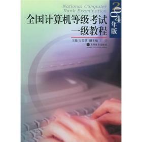 全国计算机等级考试一级教程(2004年版)