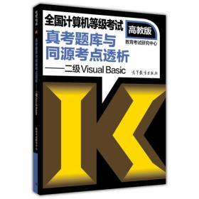 9787040415780二级Visual Basic-全国计算机等级考试真考题库与同源考点透析-高教版-随书赠送手机版微试题库