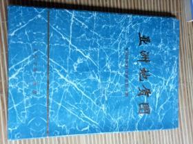 亚洲地质图(共21张图)盒装