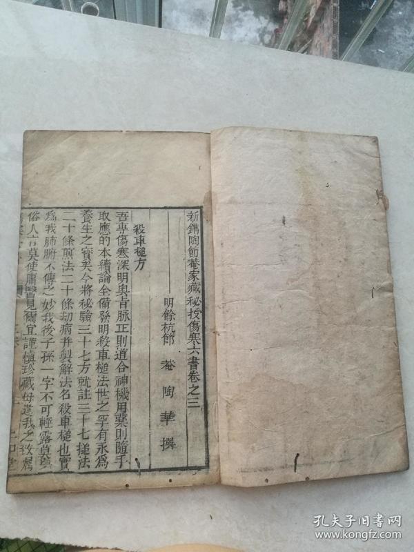 明版古书,新镌陶节菴家藏秘授伤寒六书卷之三。