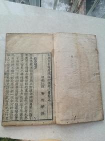 明版古书,新镌陶节菴家藏秘授伤寒六书卷之三
