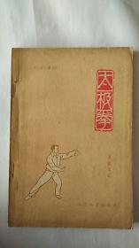 太极拳--吴鉴泉式――老板太极拳