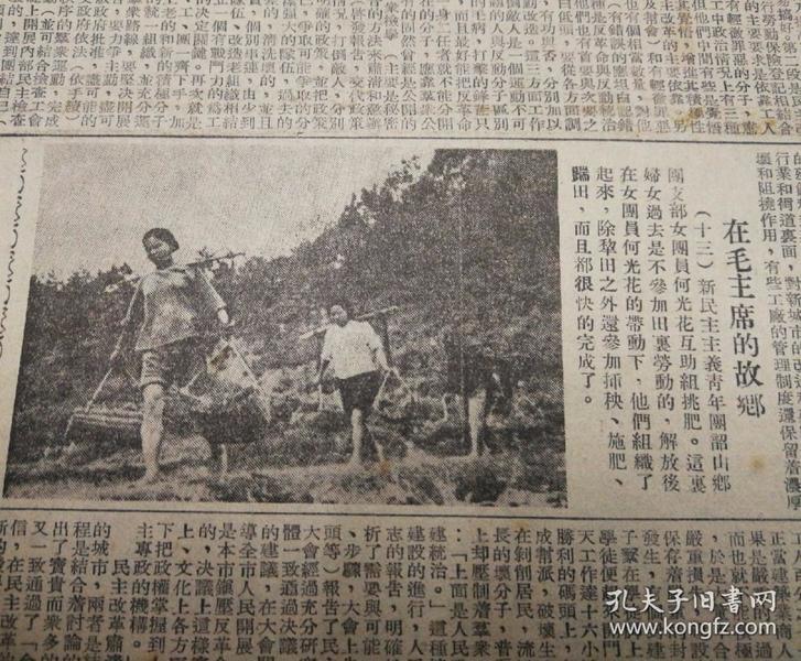 武汉市第二届第一次各界人民代表大会胜利闭幕!农业合作银行在北京成立!(中国农业银行前身),第三版,安源煤矿工人运动!1951年7月4日《长江日报》