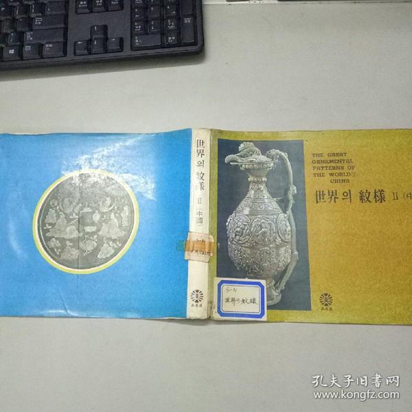 世界纹样II(中国)