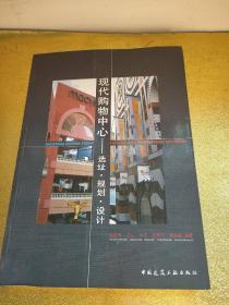 现代购物中心:选址、规划、设计