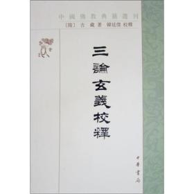 中国佛教典籍选刊:三论玄义校释