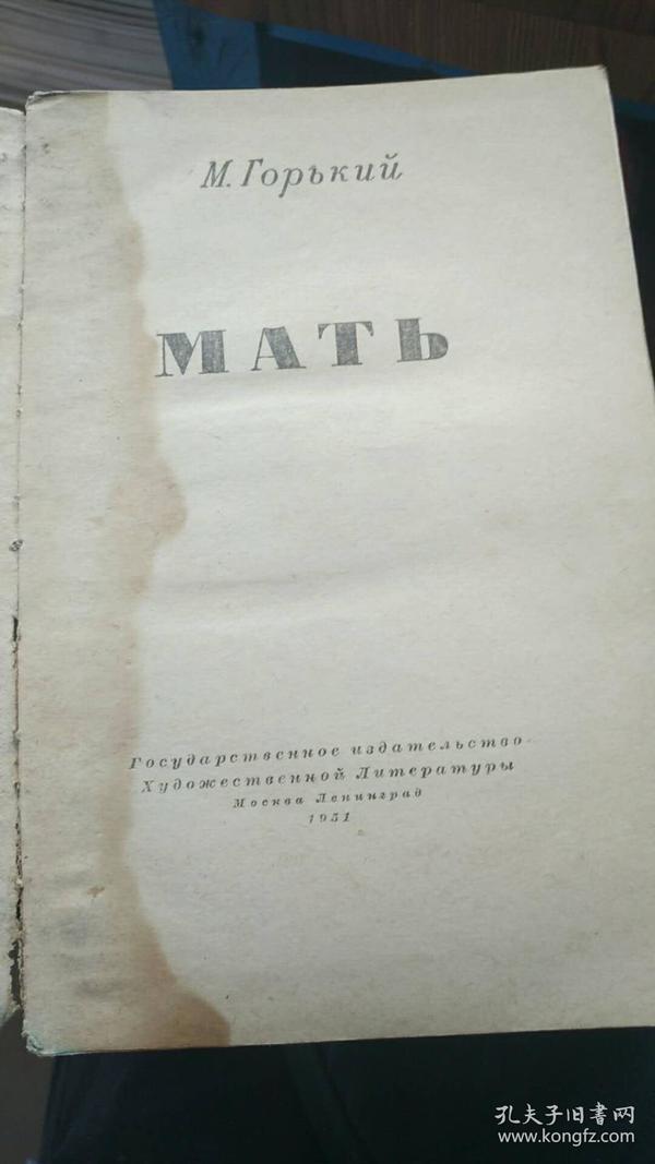 俄文原版MATA