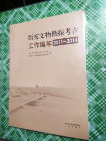 西安文物勘探考古工作编年2011—2014