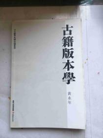 古籍版本学(黄永年稀见毛边本,一版一印,孔网底价,启功题签)