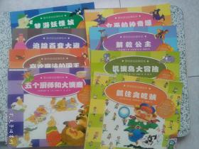 数学游戏故事绘本  全8册