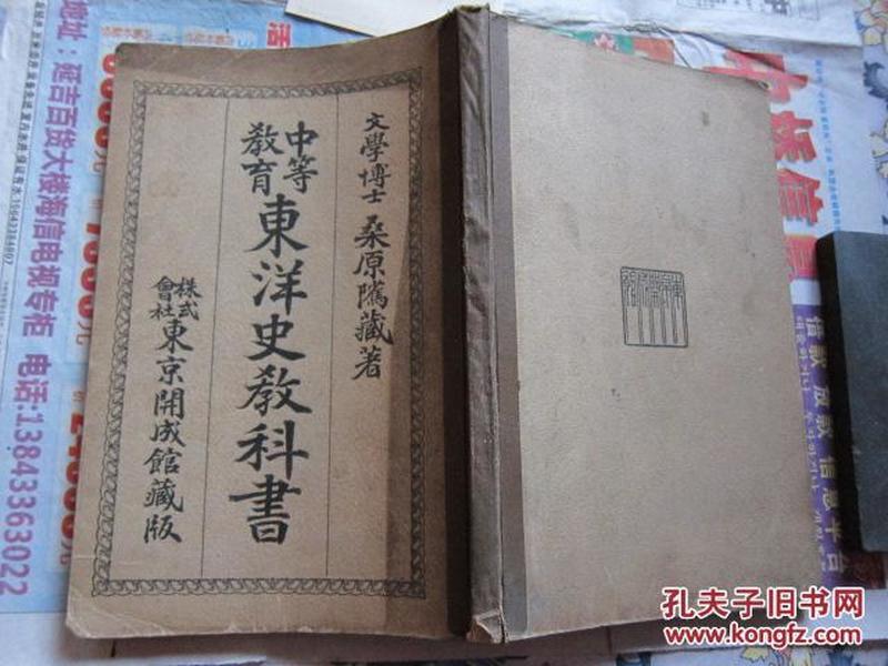 中等教育东洋史教科书日文大正十年(大量插儿童电子琴手把手入门视频图片