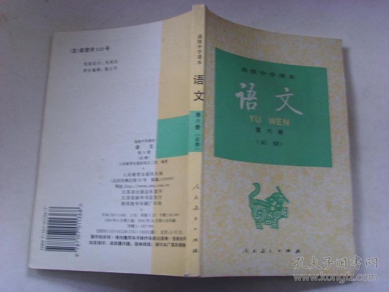 高级中学课本 语文 第六册