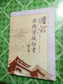增订唐两京城坊考(修订版)