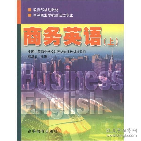 教育部规划教材·中等职业学校财经类专业:商务英语(上)