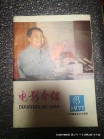 山西版  电影介绍 1977年第4期 华主席