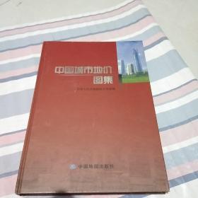中国城市地价图集2003