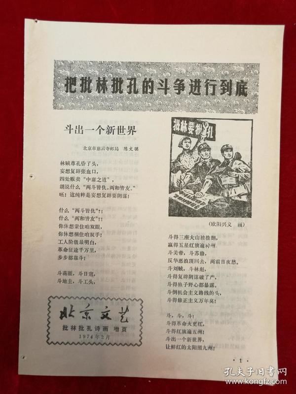 北京文艺·批林批孔诗画 增页·1994年2月