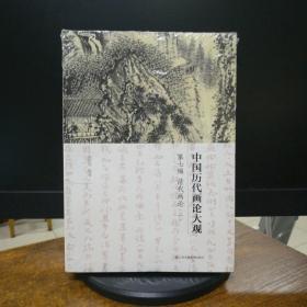 中国历代画论大观(第7编)-清代画论(二)