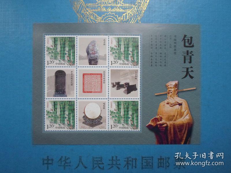 包公个性化邮票 铁面无私包青天个性化邮票小全张竹子个性化