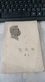 民国30年初版--鲁迅华盖集