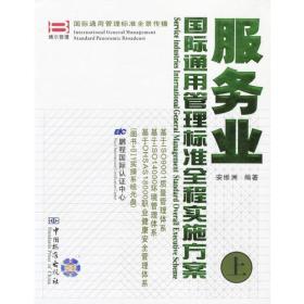 博尔管理:服务业国际通用管理标准全程实施方案(上下册DIY操作系统光碟2张)