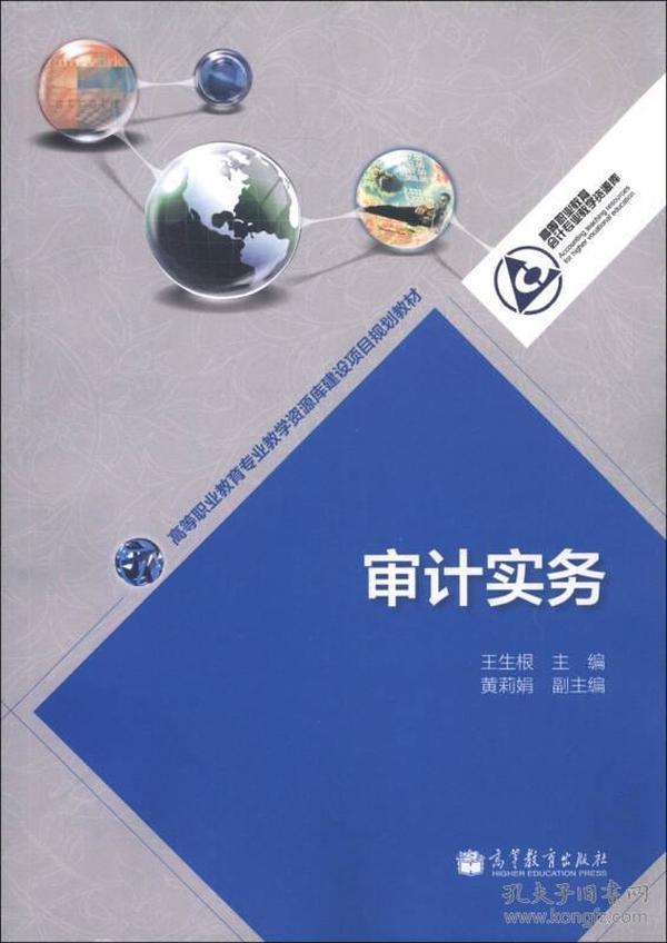 高等职业教育专业教学资源库建设项目规划教材:审计实务