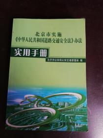 北京市实施《中华人民共和国道路交通安全法》办法
