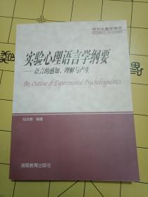 研究生教学用书《实验心理语言学纲要—语言的感知、理解与产生》-----16开印刷