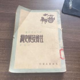 社会发展史纲  1947年版