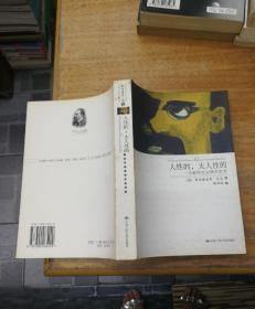 人性的,太人性的:一本献给自由精灵的书