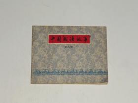 连环画--中国成语故事第六册 1979年1版1印
