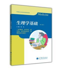 生理学基础(第2版)(护理类、医学类、药学类、医学技术类、管理类各专业用)