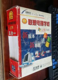 《联想电脑学校XP版》(5册全套)--电脑入门,网上冲浪,学用WINDOWS XP,实用工具软件,办公自动化