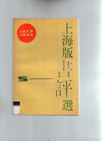 上海版书评选