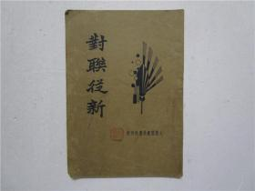 民国二十四年再版 对联从新 (陈良玉著  大达图书供应社)