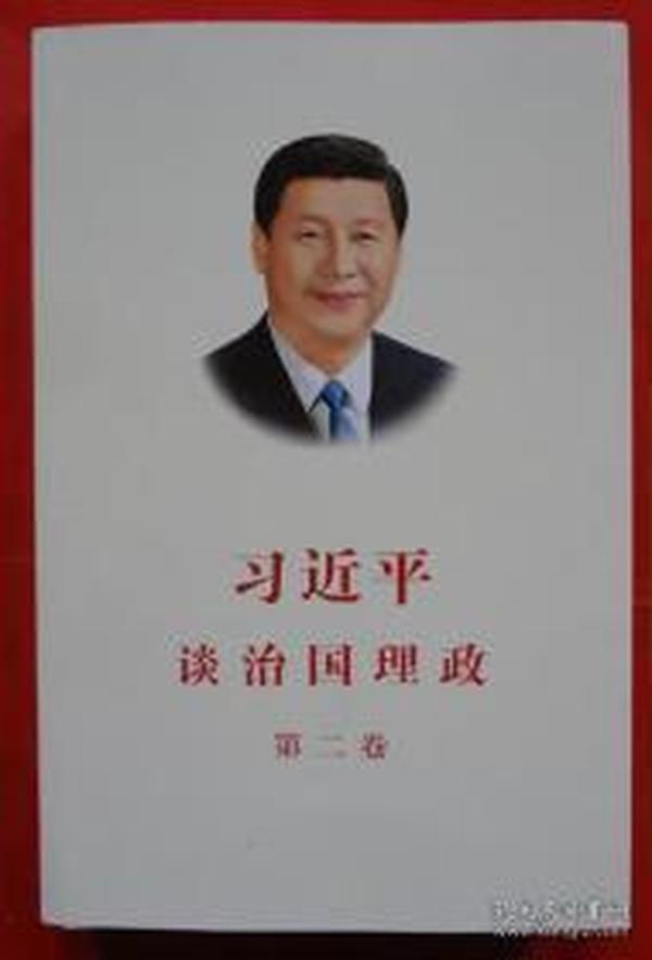 习近平谈治国理政·第二卷【全新未拆封】